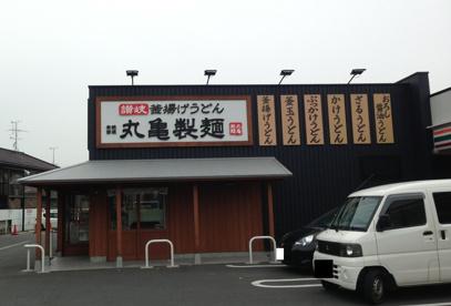 丸亀製麺の画像1