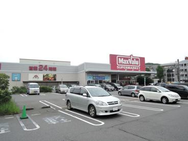 マックスバリュ 津田山店の画像1