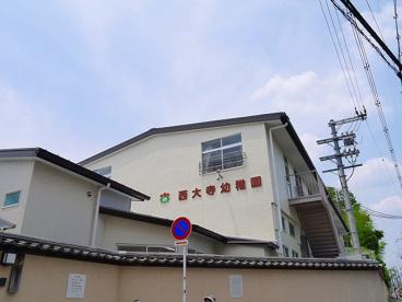 西大寺幼稚園の画像1
