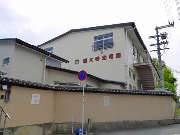 西大寺幼稚園の画像5
