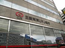 三菱東京UFJ銀行 池袋支店