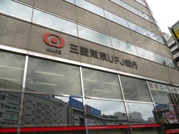三菱東京UFJ銀行 池袋支店の画像1