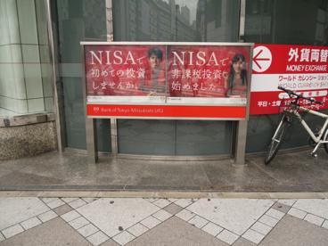 三菱東京UFJ銀行 池袋支店の画像2