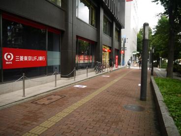 三菱東京UFJ銀行 池袋東口支店の画像2