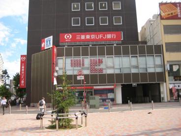 三菱東京UFJ銀行 大塚支店の画像1