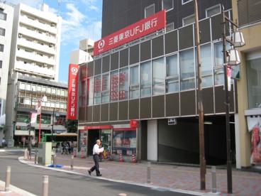 三菱東京UFJ銀行 大塚支店の画像3