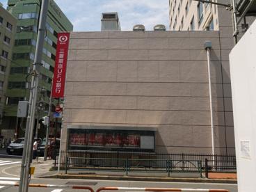 三菱東京UFJ銀行 駒込支店の画像1