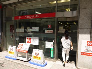 三菱東京UFJ銀行 駒込支店の画像4