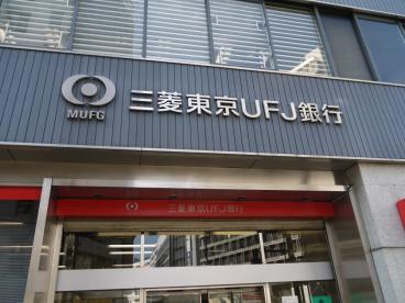 三菱東京UFJ銀行 西池袋支店の画像2