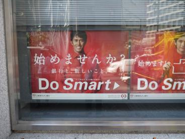 三菱東京UFJ銀行 西池袋支店の画像5