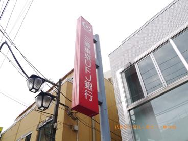三菱東京UFJ銀行 東長崎支店の画像5