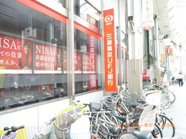 三菱東京UFJ銀行 大山駅前支店の画像5