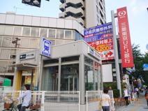 三菱東京UFJ銀行 志村支店
