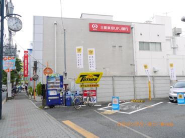 三菱東京UFJ銀行 下赤塚支店の画像1