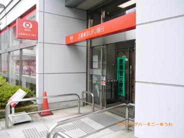 三菱東京UFJ銀行 下赤塚支店の画像3