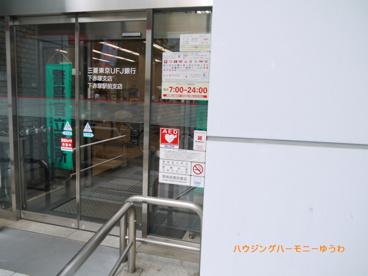 三菱東京UFJ銀行 下赤塚支店の画像4