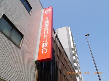 三菱東京UFJ銀行 新板橋支店の画像2