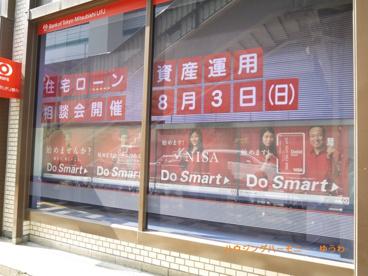 三菱東京UFJ銀行 新板橋支店の画像5