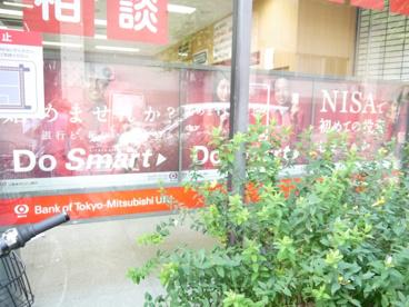 三菱東京UFJ銀行 高島平支店の画像5