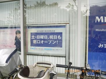みずほ銀行 東武練馬支店の画像4