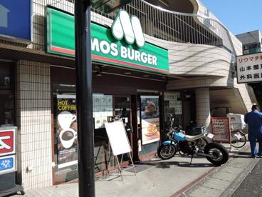 モスバーガー 梶ヶ谷店の画像1