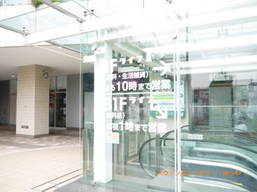 ライフ 落合南長崎駅前店の画像3