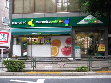 マルエツ プチ 雑司ヶ谷2丁目店の画像1