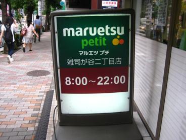 マルエツ プチ 雑司ヶ谷2丁目店の画像2