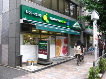 マルエツ プチ 雑司ヶ谷2丁目店の画像3