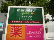 マルエツ プチ 東池袋駅前店