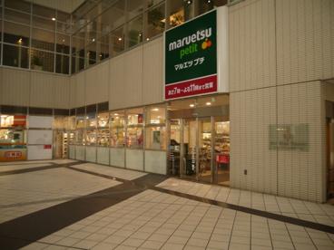 マルエツ プチ 東池袋駅前店の画像4