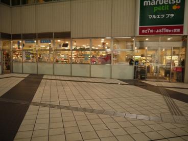 マルエツ プチ 東池袋駅前店の画像5