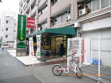 マルエツ プチ 東池袋5丁目店の画像3