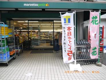 マルエツ プチ 東池袋5丁目店の画像4