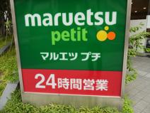 マルエツ プチ 東池袋3丁目店