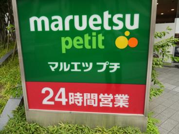マルエツ プチ 東池袋3丁目店の画像1