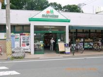 マルエツ 成増団地店