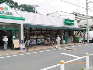 マルエツ 成増団地店の画像5