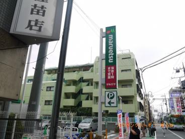 マルエツ 成増南口店の画像2