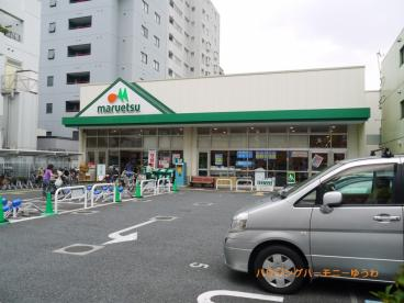 マルエツ 成増南口店の画像3