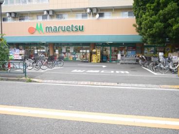マルエツ 四葉店の画像2