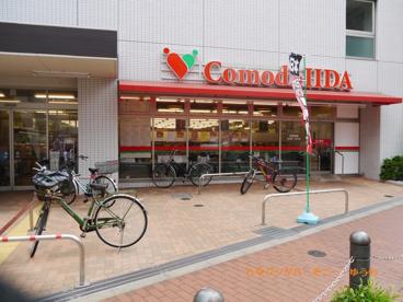 コモディ イイダ 池袋立教通り店の画像2