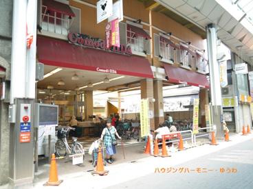 コモディ イイダ 大山店(ハッピーロード)の画像1