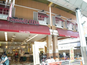 コモディ イイダ 大山店(ハッピーロード)の画像5