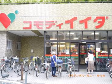 コモディ イイダ 上板橋店の画像2