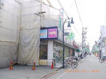 コモディ イイダ 幸町店の画像1