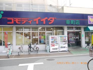 コモディ イイダ 幸町店の画像2