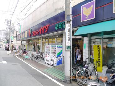 コモディ イイダ 幸町店の画像4