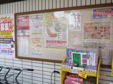 コモディ イイダ 徳丸店の画像5