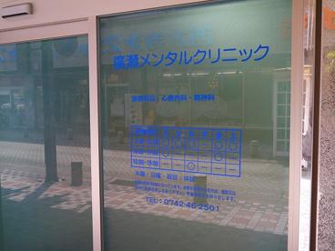 廣瀬メンタルクリニックの画像5